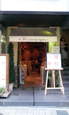 a la campagne 三宮店